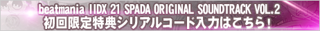 beatmania IIDX 21 SPADA ORIGINAL SOUNDTRACK vol.2初回限定特典