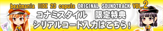 beatmania IIDX 23 copula ORIGINAL SOUNDTRACK VOL.2 限定特典