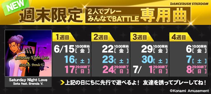 https://p.eagate.573.jp/game/dan/1st/img/info/2018/info_180614_00.jpg