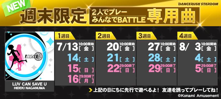 https://p.eagate.573.jp/game/dan/1st/img/info/2018/info_180710_00.jpg