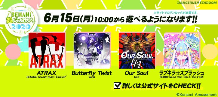 https://p.eagate.573.jp/game/dan/1st/img/info/2020/info_200612_00.jpg