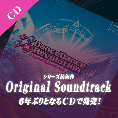 DanceDanceRevolution A Original Soundtrack(CD)