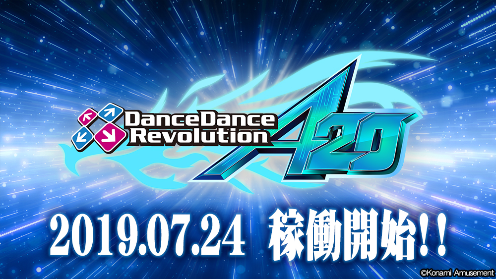 DanceDanceRevolution A20稼動日決定
