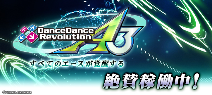 DanceDanceRevolution A20