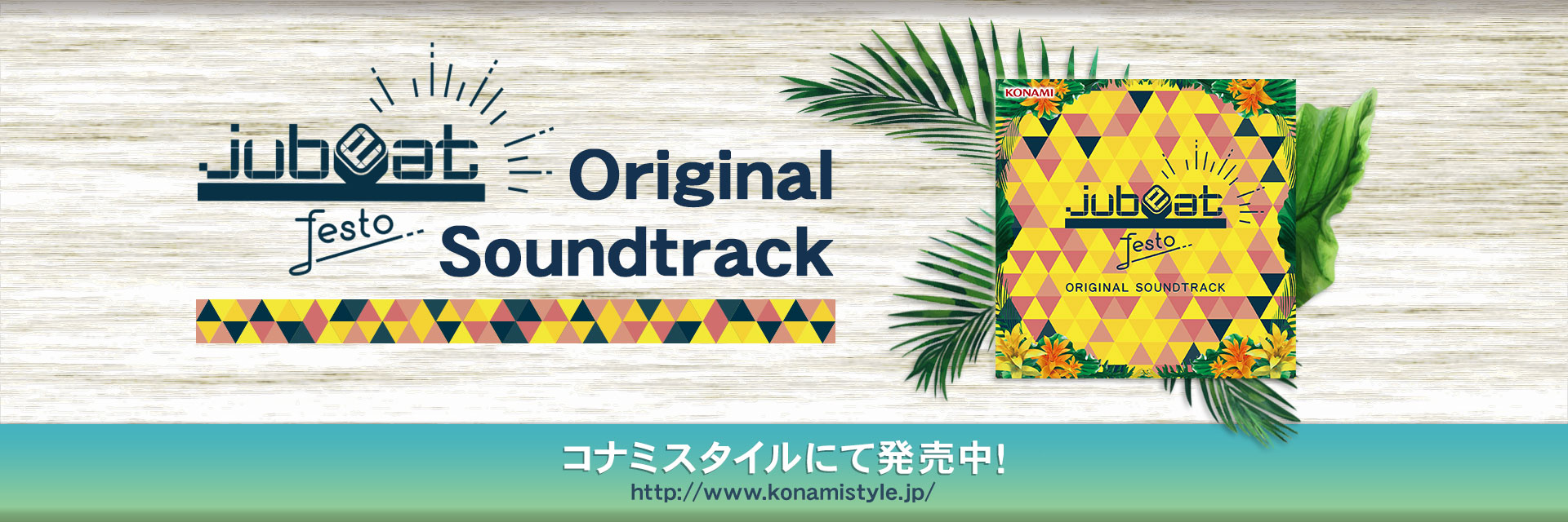 jubeat festo ORIGINAL SOUNDTRACK 予約受付中!