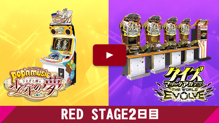 The 7th KAC REDTAGE 1日目