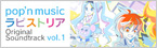 pop'n music ラピストリア original soundtrack vol.1