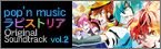 pop'n music ラピストリア original soundtrack vol.2