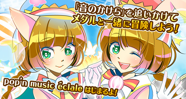 pop'n music éclale はじまるよ!