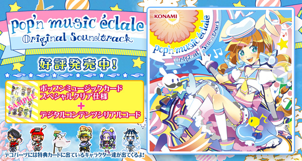 pop'n music éclale Original Soundtrack