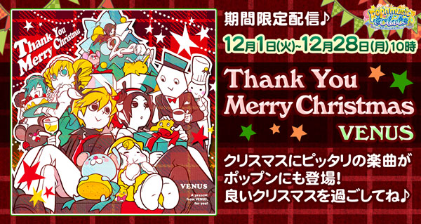期間限定配信!「Thank You Merry Christmas」