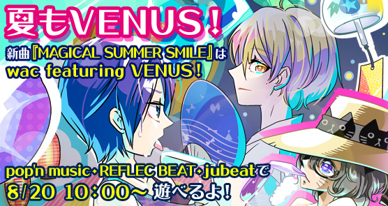 新曲『MAGICAL SUMMER SMILE』はwac featuring VENUS!
