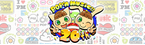 pop'n music 20th site