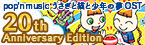 pop'n music 20th CD