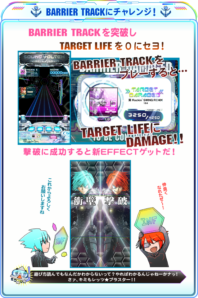 BARRIER TRACKにチャレンジ!