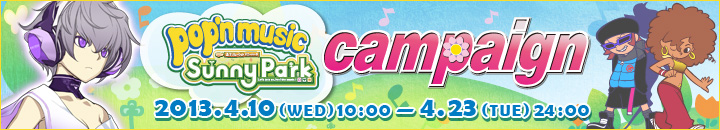 pop'n music Sunny Parkキャンペーン!2013.4.10[WED]10:00 - 4.23[TUE]24:00